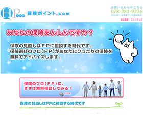 保険ポイント.comが口コミランキング位!!