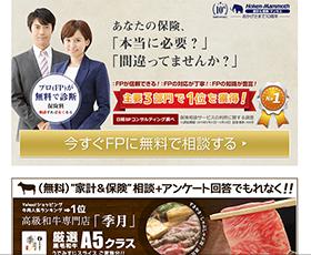 保険マンモスが口コミランキング位!!