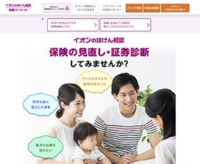 イオンの保険相談が口コミランキング位!!