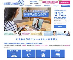 保険見直し本舗が口コミランキング位!!